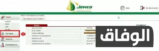 طريقة تغيير كود الويفي اتصالات الجزائر djaweb