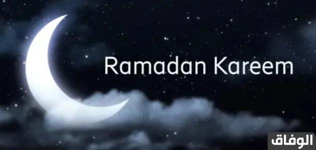 حكم قول رمضان كريم