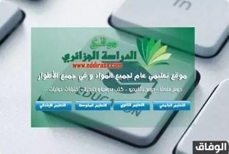 موقع الاول للدراسة في الجزائر