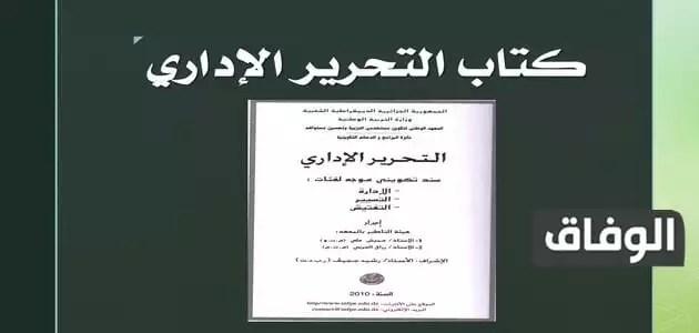 نموذج تقرير إداري في الجزائر