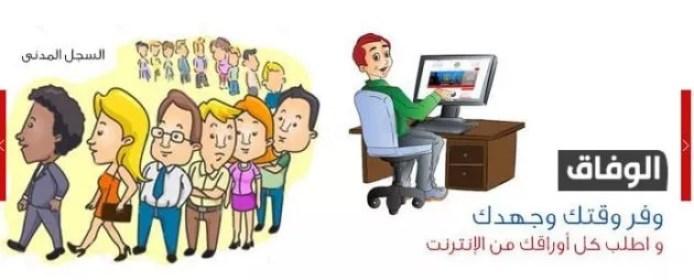 الاستعلام عن الاحكام القضائية بالرقم القومي مصر