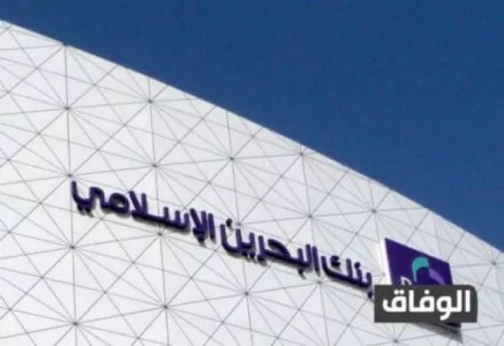 افضل بنك للقروض العقارية في البحرين