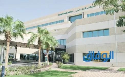 أقسام مستشفى قوى الأمن