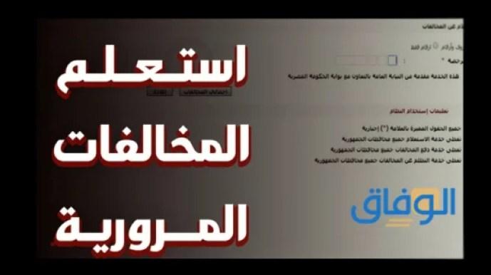 ادخل رقم لوحة سيارتك عشان تعرف إذا عليك مخالفات
