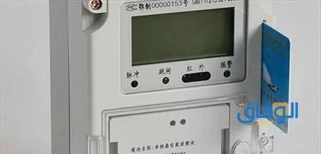 المنصة الموحدة لخدمات الكهرباء على الإنترنت