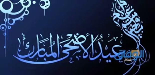 خلفيات عن عيد الاضحى المبارك