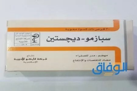 دواعي استخدام دواء سبازمو ديجستين