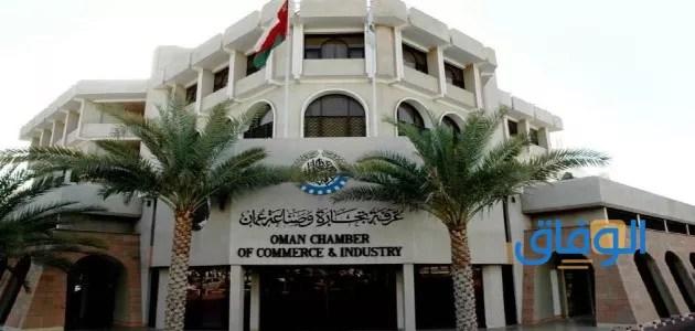 رسوم الغرفة التجارية السنوية سلطنة عمان