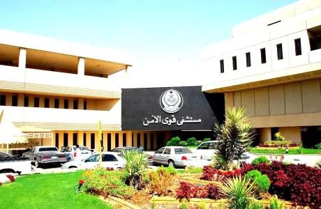 مستشفى قوى الأمن السعودية