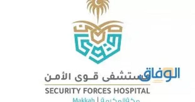 حجز موعد قوى الأمن النفاذ الموحد