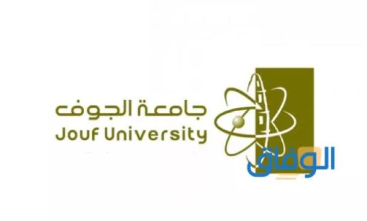 وظائف جامعة الجوف لغير السعوديين