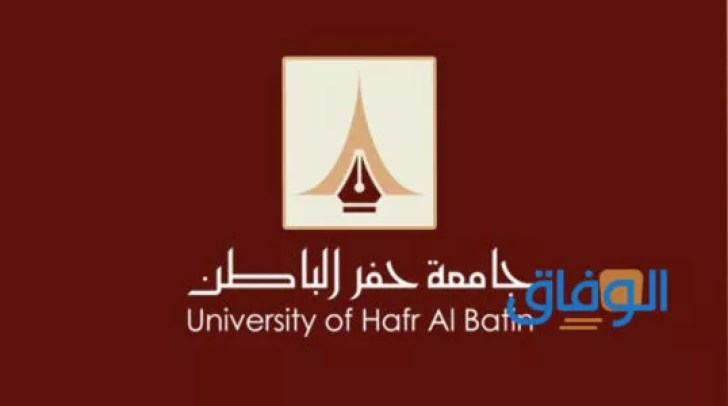 وظائف شاغرة بجامعة حفر الباطن