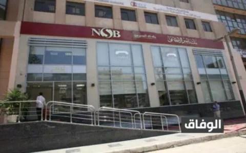 قرض شخصي بالبطاقة فقط بنك ناصر
