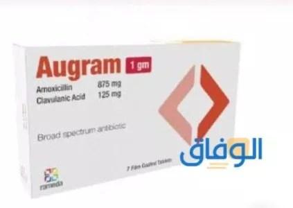 اوجرام مضاد حيوي 1 جم Augram 1 gm