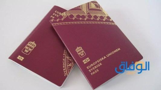المدة المحددة للحصول على الجنسية السويدية