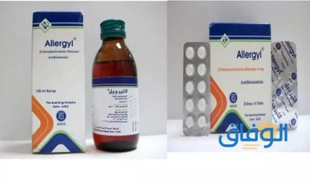 فوائد أقراص الليرجيل Allergyl
