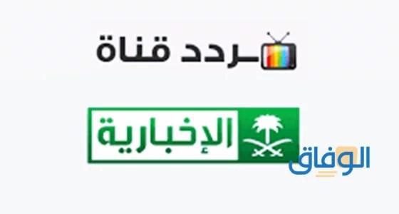 تردد القناة الاقتصادية السعودية