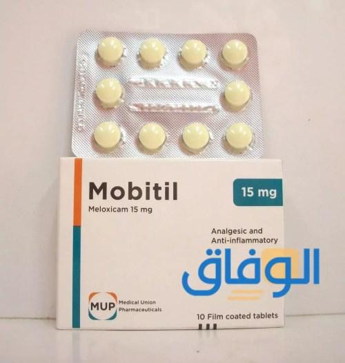 موبيتيل Mobitil مسكن للآلام ومضاد للروماتيزم