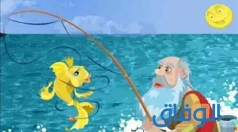 الصياد والسمكة الصغيرة