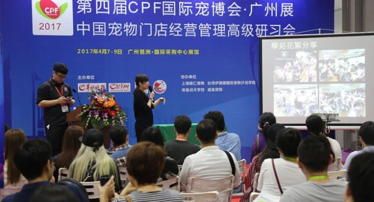 8th China(Guangzhou) International Pet Industry Fair 2019(CPF2019)