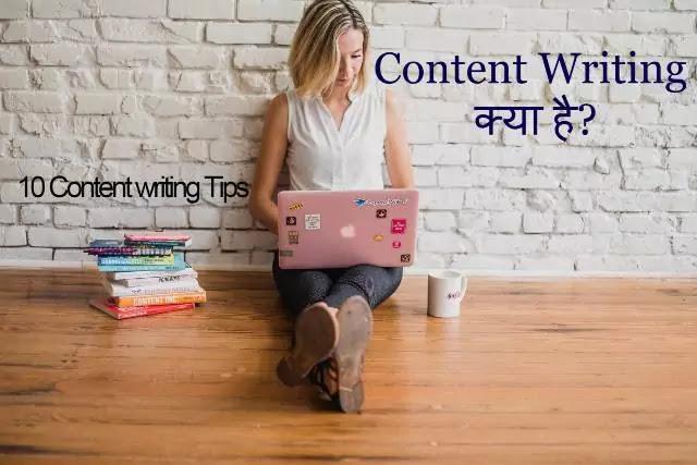 Content-writing-kya-hai