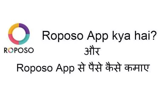 Roposo-App-kya-hai
