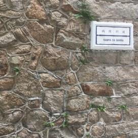 媽閣斜巷(又稱萬里長城)