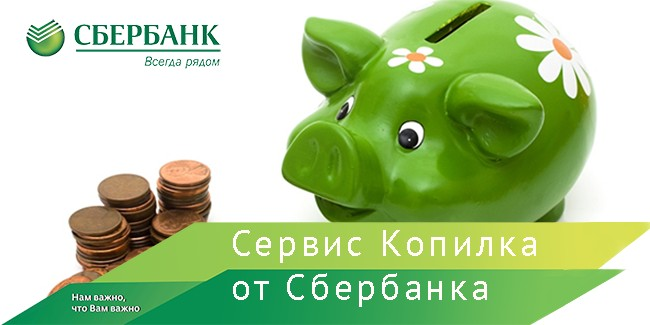 """""""Piggy Bank"""" Sberbank: how to translate accumulations on a bank card 0"""