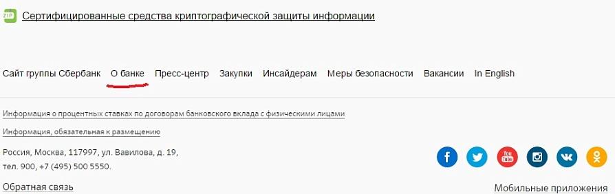 база данных клиентов сбербанка россии 7707083893