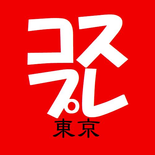 コスプレ東京