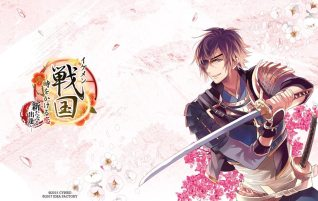 Ikesen, Koi Yobu, Love Song