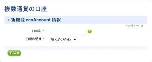 add ecopayz comission 07 - エコペイズのアカウント登録・口座開設方法の手順。会員ランクの解説とアップグレード方法