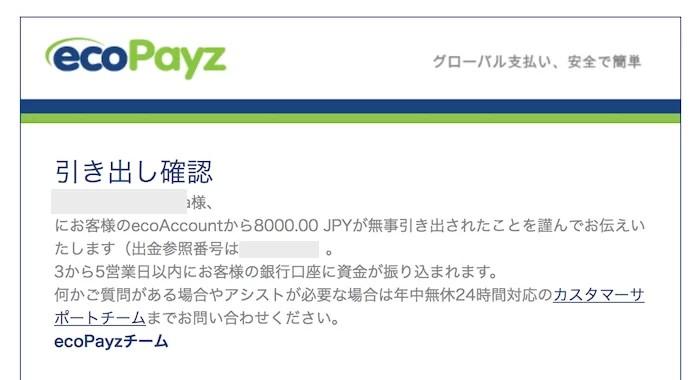 ecopayz fast localbanktransfer 12 - ecoPayz(エコペイズ)の出金方法、手数料、限度額の解説