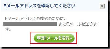 image9 - エコペイズのアカウント登録・口座開設方法の手順。会員ランクの解説とアップグレード方法