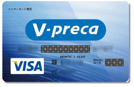vpreca - ベラジョンカジノのVプリカ入金方法・入金限度額・入金手数料の解説