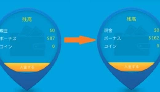 ベラジョンカジノの「ボーナス」と「キャッシュ」の仕組みを理解して必ずボーナスを受け取りましょう!
