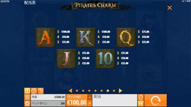 p03 300x169 - 「Pirates Charm(パイレーツチャーム)」のスロット紹介&遊び方、ゲーム解説
