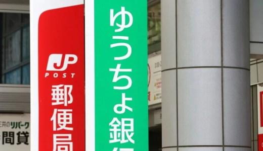 ベラジョンカジノのゆうちょ銀行出金方法・出金限度額・出金手数料の解説