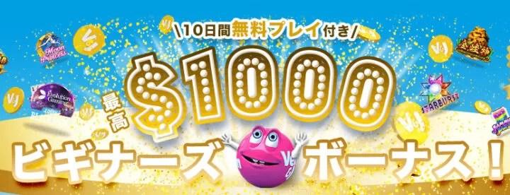 2021 06 01 150812 - 【2021年度】ベラジョンカジノの魅力・特徴を徹底解説!登録・入金・出金・評判・ボーナス・安全性のまとめ