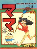 子供向けアニメで一番エッチなママはクレヨンしんちゃんのみさえさんだよな?wwwww