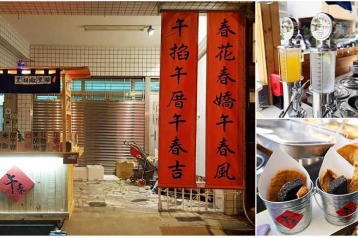 【台南美食】午春黑胡椒黑輪攤:六日限定營業的好味道~