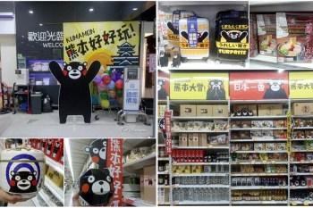 【台南生活】熊本熊商品大展,一蘭拉麵也來湊熱鬧!期間限定:安平家樂福