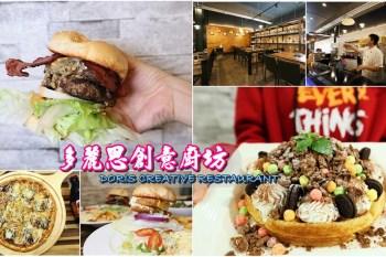 【台南美食】結合台義美三國元素的料理店,衝擊卻又讓人驚喜:多麗思創意廚坊