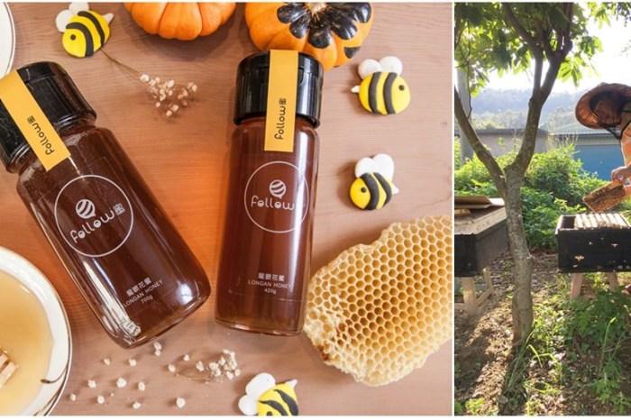 【新竹伴手禮】一生懸命的蜂蜜之家,爺爺傳承的經典:Follow蜜