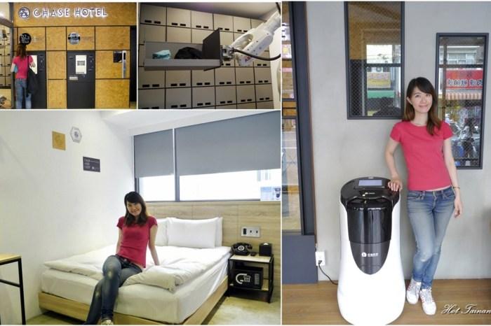 【台中住宿】入住全台灣第一間無人旅店!機器手臂寄放行李,還有機器人送餐服務:鵲絲旅店
