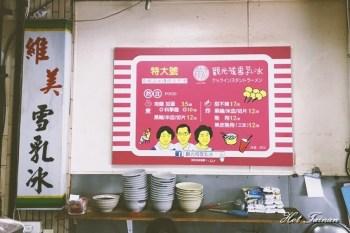 【台南美食】在地超過30年的人氣冰品店!煮泡麵創始店,炸物雪乳冰更不可錯過:維美雪乳冰