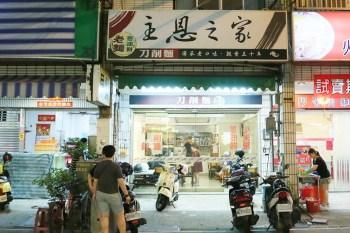 【台南美食】文南路上超過五十年的老麵店,小米粥必點:主恩之家刀削麵
