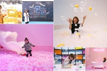 【高雄展覽】瘋狂泡泡實驗室來襲!置身於泡泡水晶球的場景,啵啵球池溜滑梯更是小朋友最愛!