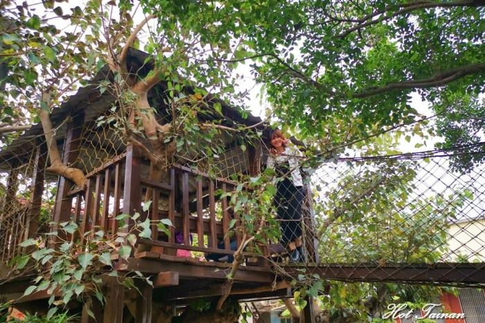 【台南特色國小】西港區隱藏版樹屋!免收費,假日限定開放~台南親子旅遊必去