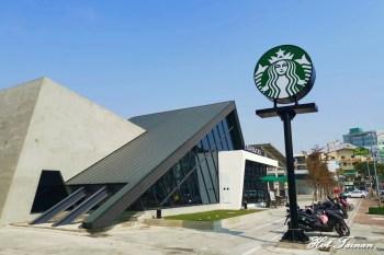 【台南景點】台南最潮星巴克!堪稱台灣版合掌村咖啡店,台南打卡新地標:星巴克小北門市